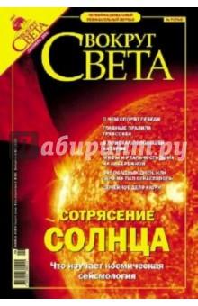 Журнал Вокруг Света №09 (2768). Сентябрь 2004