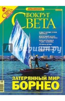 Журнал Вокруг Света №12 (2783). Декабрь 2005