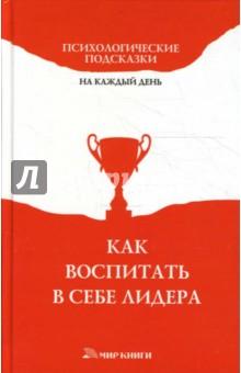 Как воспитать в себе лидера - Татьяна Арефьева