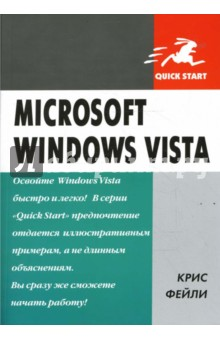 Microsoft Windows Vista - Крис Фейли