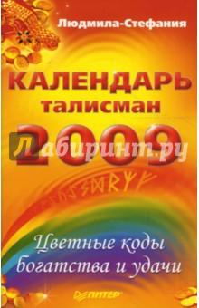 Календарь-талисман на 2009 год. Цветные коды богатства и удачи - Людмила-Стефания