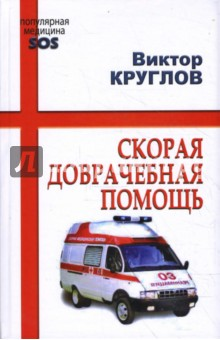 Скорая доврачебная помощь - Виктор Круглов