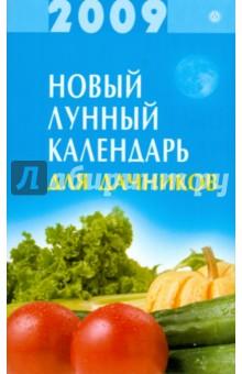 Новый лунный календарь для дачников 2009