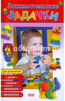 Занимательные задачки - Сергей Ивлев