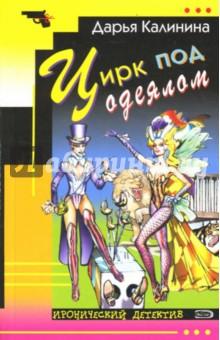 Цирк под одеялом (мяг) - Дарья Калинина