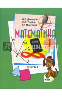 Математика: Учебник для 4 класса начальной школы. В 2-х книгах. Книга 2. ФГОС - Давыдов, Горбов, Микулина