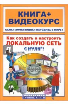 Как создать и настроить локальную сеть с нуля! (+СD) - Панфилов, Васильев, Даниленков