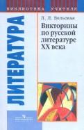 Лилия Бельская - Викторины по русской литературе ХХ века обложка книги