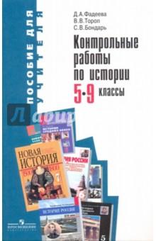 Книга Контрольные работы по истории классы пособие для  Фадеева Бонди Тороп Контрольные работы по истории 5 9 классы