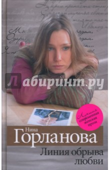 Линия обрыва любви - Нина Горланова