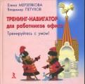 Мерзлякова, Петухов - Тренинг-навигатор для работников офиса. Тренируйтесь с умом! обложка книги