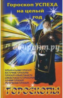 Купить Гороскопы ISBN: 978-985-513-198-5