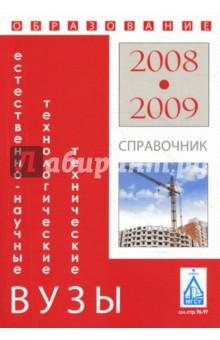 Естественнонаучные, технические и технологические вузы: Справочник Образование - 2008-2009