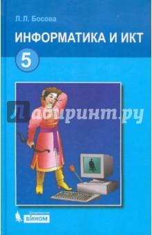 Учебник по информатике 5 класс. Босова купить в санкт-петербурге на.