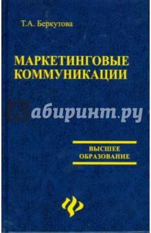 Маркетинговые коммуникации: учебное пособие - Татьяна Беркутова
