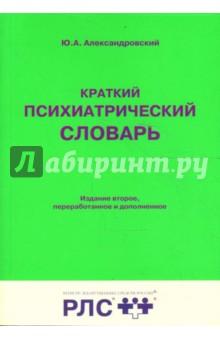 Краткий психиатрический словарь