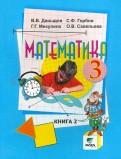 Давыдов, Горбов, Микулина, Савельева - Математика. 3 класс. Учебник. В 2-х книгах. Книга 2. ФГОС обложка книги