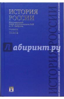 История России с древнейших времен до наших дней: в 2 т. Т 2.