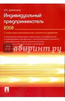 Индивидуальный предприниматель 2008 - И.Е. Данилина