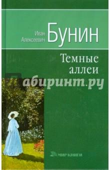 Собрание сочинений: Темные аллеи - Иван Бунин