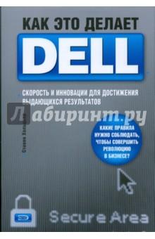 Как это делает Dell. Скорость и инновации для достижения выдающихся результатов - Стивен Хольцнер