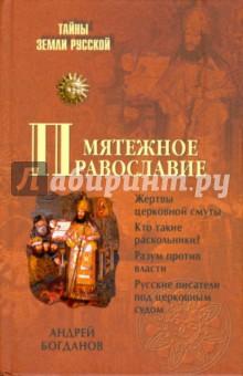 Мятежное православие - Андрей Богданов