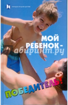 Купить Милосердова, Мастюгина: Мой ребенок - победитель! ISBN: 978-5-222-11723-1