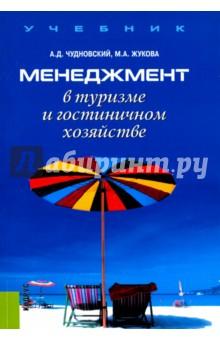 Менеджмент в туризме и гостиничном хозяйстве