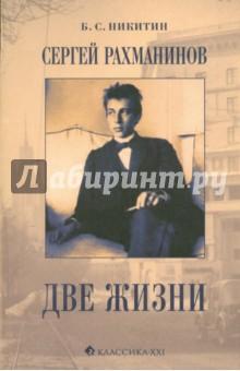 Сергей Рахманинов. Две жизни - Борис Никитин