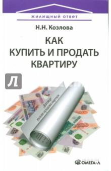 Как купить и продать квартиру - Наталья Козлова