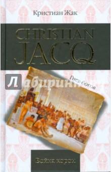 Война корон - Кристиан Жак