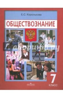Обществознание: учеб. для 7 кл. общеобразоват. учреждений - Евгения Королькова