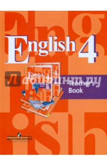 аудиокнига английский язык 5 класс кузовлев