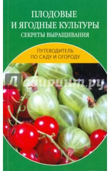 Плодовые и ягодные культуры. Секреты выращивания - Доброва, Исаева