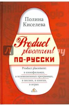 Product placement по-русски - Полина Киселева