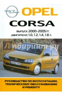 Opel corsa и руководство по ремонту и эксплуатации