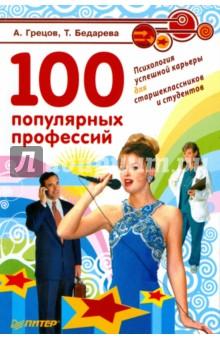 100 популярных профессий. Психология успешной карьеры для старшеклассников и студентов - Грецов, Бедарева