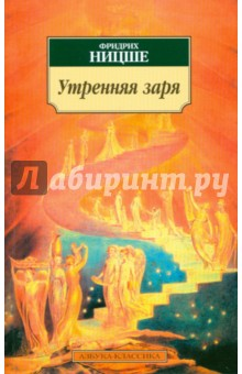 Утренняя заря - Фридрих Ницше