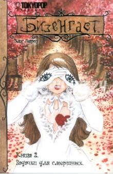 Бизенгаст. Книга 2: Задачки для смертных - Элис Легроу