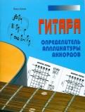Петр Котов: Гитара. Определитель аппликатуры аккордов