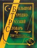 Большой турецкорусский словарь 250000 слов и словосочетаний.