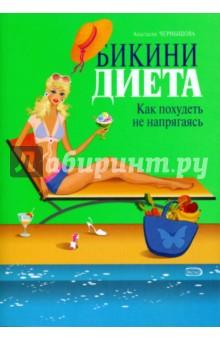 Бикини-диета. Как похудеть не напрягаясь - Анастасия Чернышова