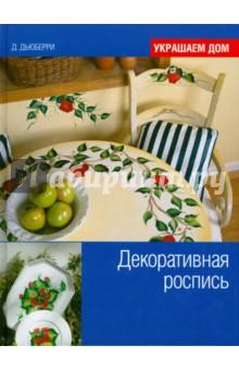 Декоративная роспись - Донна Дьюберри