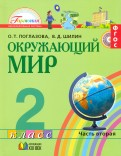 Поглазова, Шилин: Окружающий мир. 2 класс. Учебник. В 2х частях. Часть 2. ФГОС