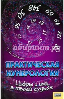 Практическая нумерология. Цифры и имя в твоей судьбе - Тамара Щепкина