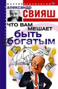 Что вам мешает быть богатым (книга с автографом) - Александр Свияш