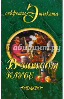 Купить Марина Куропаткина: В ночном клубе ISBN: 978-985-513-232-6