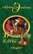 Марина Куропаткина - В ночном клубе обложка книги