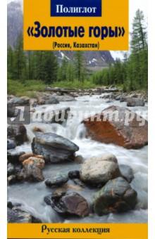 Золотые горы (Россия, Казахстан). Путеводитель - В. Молодавкин