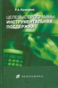 Расул Кочкаров: Целевые программы: инструментальная поддержка